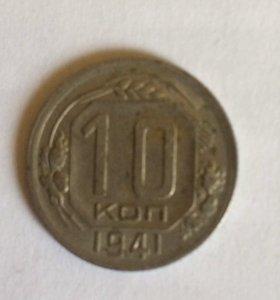 10 копеек 1941 года СССР