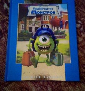 Книга «Университет Монстров»