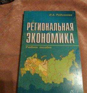 Учебники. Учебная литература