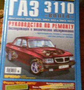 ГАЗ 3110 Руководство по ремонту.