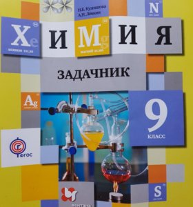 Задачник по химии 9 класс