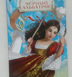 """Тамара Крюкова """"Чёрный альбатрос """""""