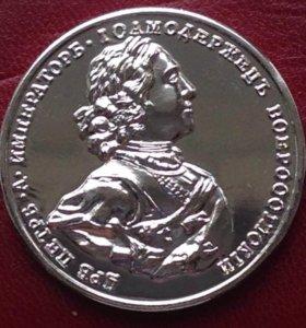 Россия рубль 1725г - Петр 1