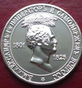 Россия рубль 1825г - Александр 1