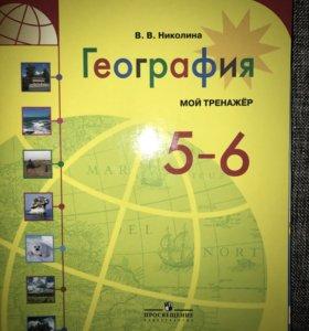 Тетрадь по географии(новая)