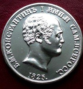 Россия рубль 1825г - Константин 1
