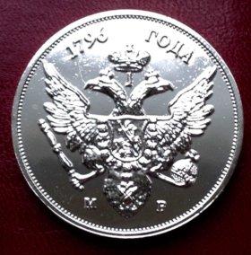 Россия рубль 1796г - Павел 1