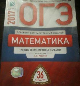 Продам учебники для подготовки к ОГЕ