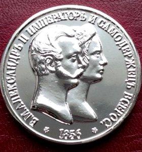Россия рубль 1856г - Александр II