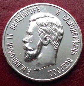 Россия рубль 1894г - Николай II