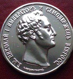 Россия 1 1/2 рубля 1852г - Николай I