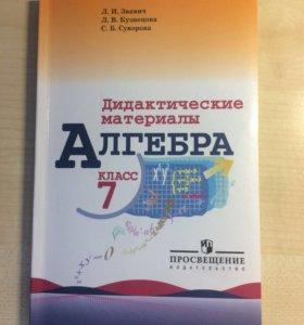 Дидактический материал. АЛГЕБРА 7 класс.Л.И.Звавич