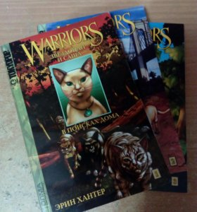 Книга (манга) Коты воитеши
