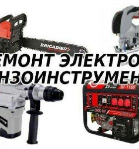 Ремонт электро-бензоинструмент
