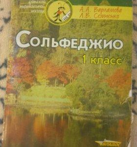 Книги по сольфеджио