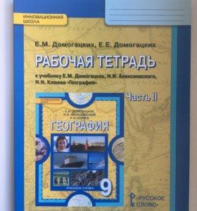 Рабочая тетрадь по географии 9 класс Домогацких