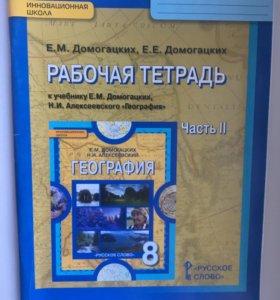 Рабочая тетрадь по географии 8 класс Домогацких