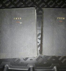 Гете 2 тома