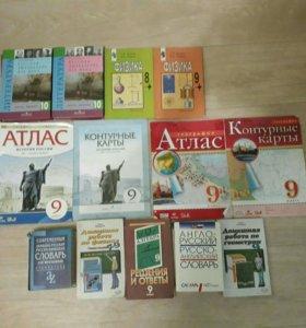 Учебники, атласы, словари, домашняя работа