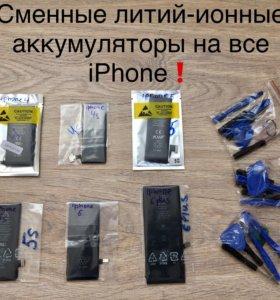 Литий-ионные аккумуляторы на все iPhone ❗️