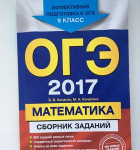 Сборники для подготовки к ОГЭ(математика)