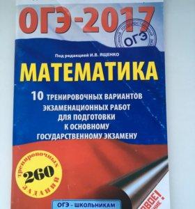 Сборник для подготовки к ОГЭ(математика)