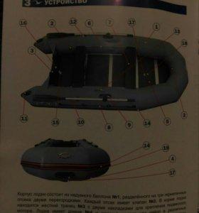 Лодка надувная Скайра 335 + нанос