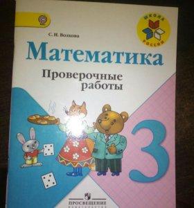 """Математика """"проверочные работы"""""""