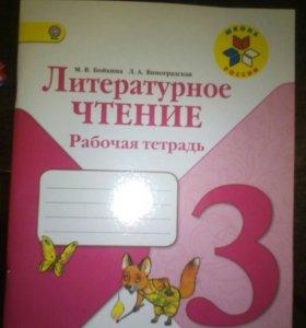 """Рабочая тетрадь """"литературное чтение"""""""