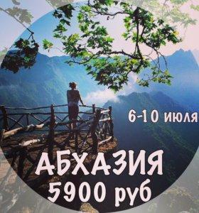 Тур в Абхазия