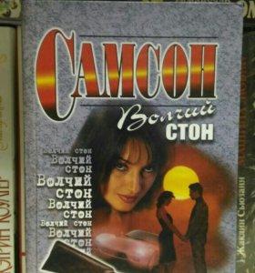 Самсон Агаджанян Волчий стон
