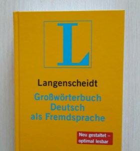 Словарь немецкого языка
