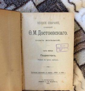 Достоевский 1895г