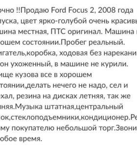 Продаю Форд Фокус2