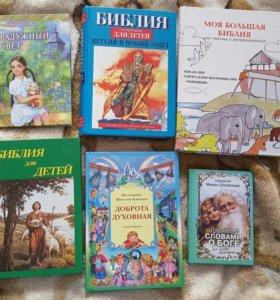 Книги детские на христианскую тематику