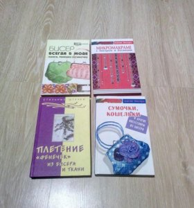 Книги Поделки из бисера.