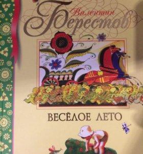 Валентин Берестов Весёлое лето