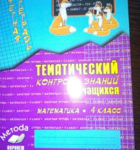 Зачетная тетрадь по математике 4 класс В.Т.Голубь