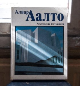 Алвар Аалто. Архитектура и гуманизм.