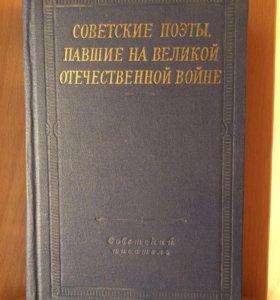 """Книга """"Советские поэты,павшие на великой от. войне"""