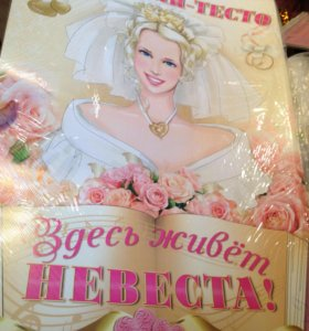 Свадебные аксессуары новые