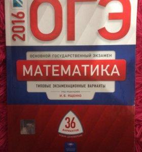 ОГЭ 2016 математика