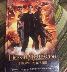 """Новая книга """"Перси Джексон и море чудовищ"""""""
