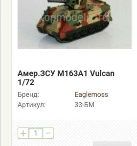 Модель танк вулкан