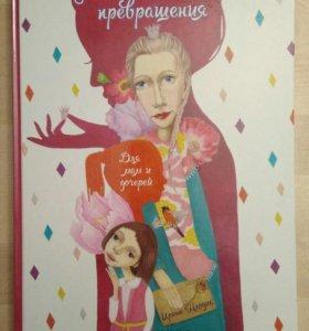 Книги Ирины Млодик для родителей и детей
