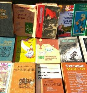 Книги классика и просто 100р за все