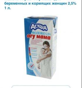 Молоко для беременных и кормящих АГУМАМА