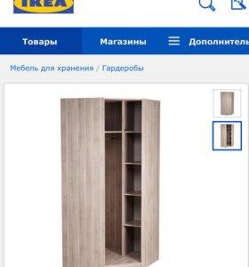 Шкаф-гардероб (IKEA)
