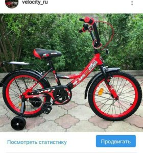 Велосипед детский MaxxPro 18