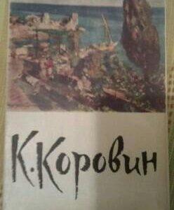 Комплект открыток - К. Коровин